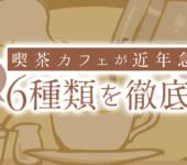 喫茶カフェが近年急増中!人気のある6種類を徹底紹介!