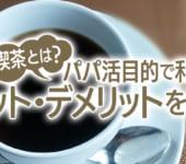 出会い喫茶とは?パパ活目的で利用するメリット&デメリットを解説!
