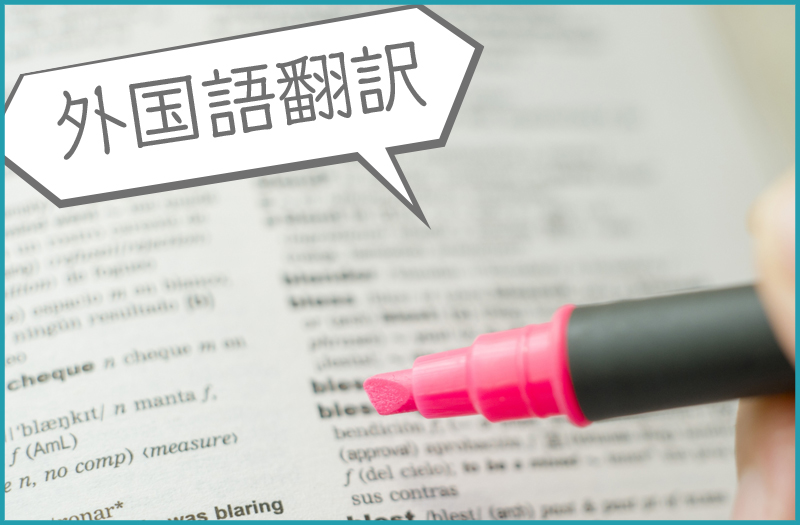 外国語翻訳