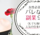 【女性必見のバレない副業9選】OLでも稼げる人気の仕事を紹介!