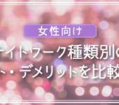 【女性向け】ナイトワーク種類別のメリット・デメリットを比較解説!