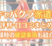 キャバクラ派遣の評判・口コミまとめ|登録時の確認事項も紹介!