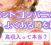 イベントコンパニオンの評判・よくある噂を紹介!高収入って本当?