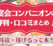 宴会コンパニオンの評判・口コミまとめ!高時給・稼げるって本当?