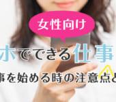 【女性向け】スマホでできる仕事8選!仕事を始める時の注意点とは?