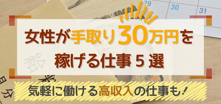 女性が手取り30万円を稼げる仕事5選|気軽に働ける高収入の仕事も