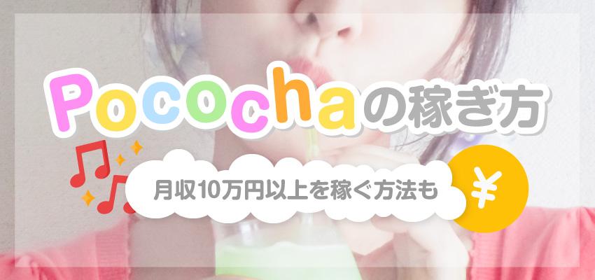 Pococha(ポコチャ)の稼ぎ方|月収10万円以上を稼ぐ方法も