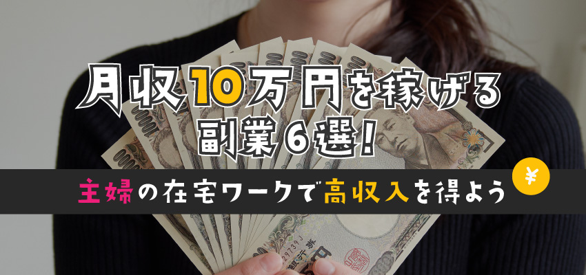 月収10万円を稼げる副業6選!主婦の在宅ワークで高収入を得よう